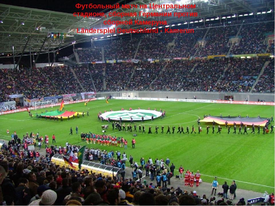 Футбольный матч на Центральном стадионе, сборная Германии против сборной Кам...