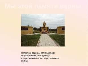 Мы этой памяти верны Памятник воинам, погибшим при освобождении села Девица,