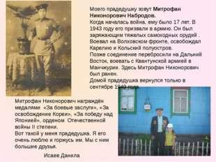 Моего прадедушку зовут Митрофан Никонорович Набродов. Когда началась война, е