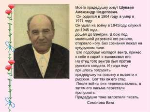Моего прадедушку зовут Шуваев Александр Федотович. Он родился в 1904 году, а
