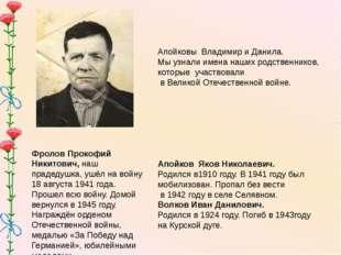Апойковы Владимир и Данила. Мы узнали имена наших родственников, которые учас