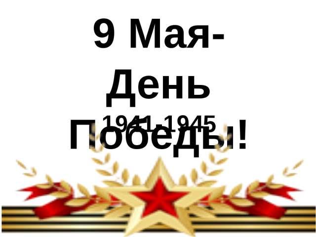 9 Мая- День Победы! 1941-1945
