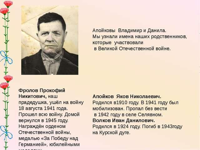 Апойковы Владимир и Данила. Мы узнали имена наших родственников, которые учас...