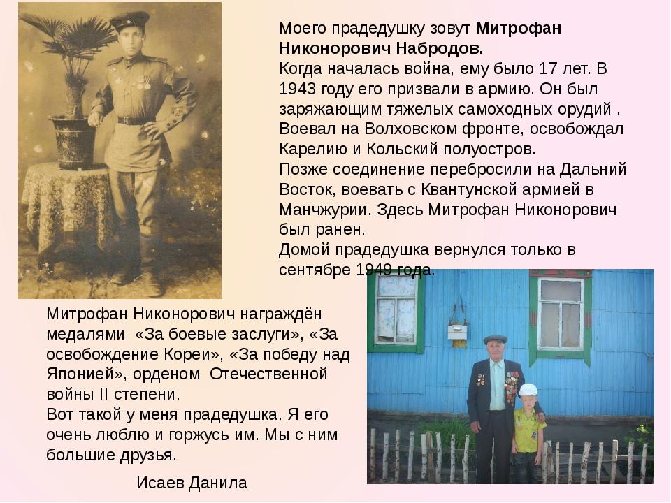Моего прадедушку зовут Митрофан Никонорович Набродов. Когда началась война, е...