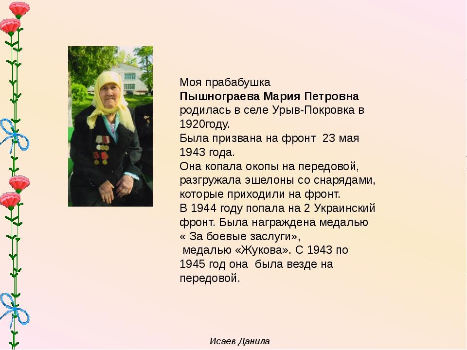 Моя прабабушка Пышнограева Мария Петровна родилась в селе Урыв-Покровка в 192...