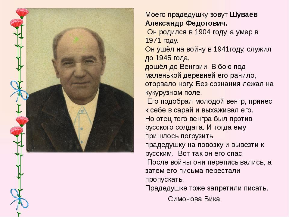 Моего прадедушку зовут Шуваев Александр Федотович. Он родился в 1904 году, а...