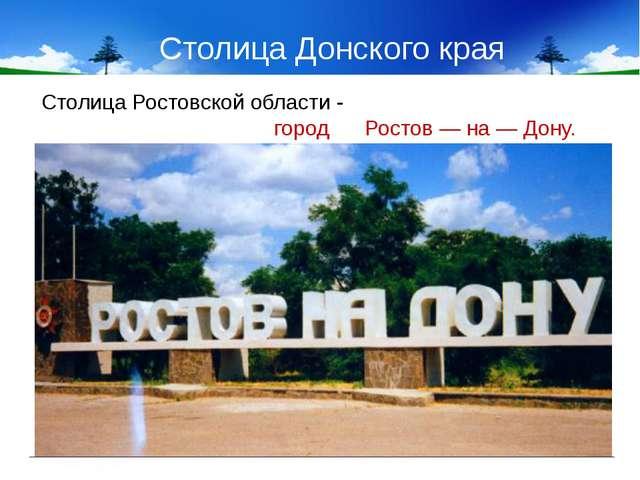 Символы Ростовской области : герб и флаг