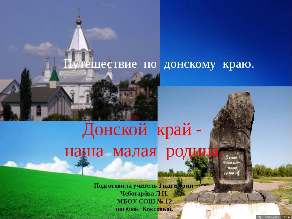 России малая частица, Земля, похожая на рай. Простор степей, поля пшеницы – В...