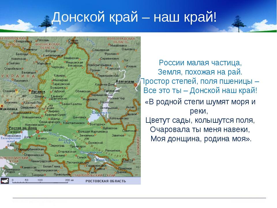 Ростовская область образована 13 сентября 1937 г. Донской край – наш край!