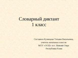 Словарный диктант 1 класс Составила Кузнецова Татьяна Васильевна, учитель нач