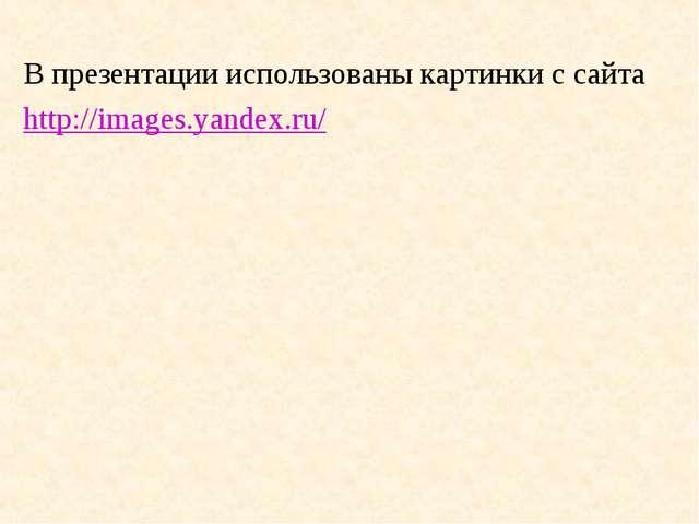 В презентации использованы картинки с сайта http://images.yandex.ru/