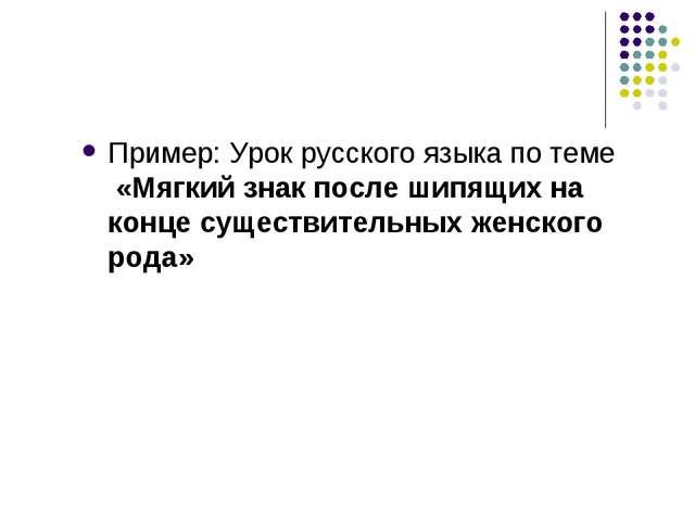 Пример: Урок русского языка по теме «Мягкий знак после шипящих на конце сущес...