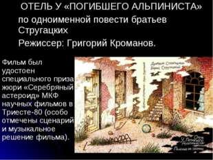 ОТЕЛЬ У «ПОГИБШЕГО АЛЬПИНИСТА» по одноименной повести братьев Стругацких Реж