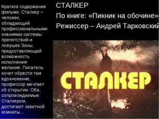СТАЛКЕР По книге: «Пикник на обочине» Режиссер – Андрей Тарковский Краткое со
