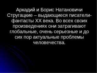 Аркадий и Борис Натановичи Стругацкие – выдающиеся писатели-фантасты XX века.