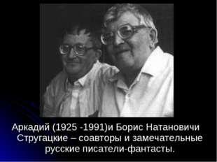 Аркадий (1925 -1991)и Борис Натановичи Стругацкие – соавторы и замечательные