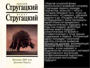 Обратив основной фокус писательского внимания к социуму, Стругацкие первого
