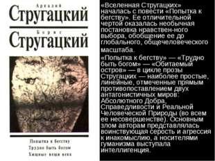 «Вселенная Стругацких» началась с повести «Попытка к бегству». Ее отличительн
