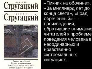 «Пикник на обочине», «За миллиард лет до конца света», «Град обреченный» — пр