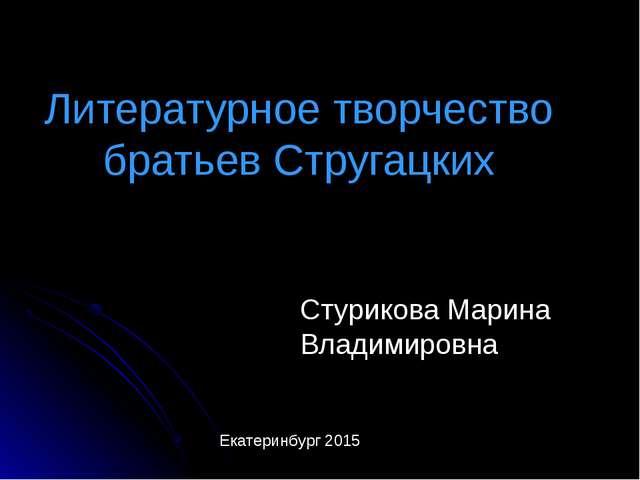 Литературное творчество братьев Стругацких Стурикова Марина Владимировна Екат...