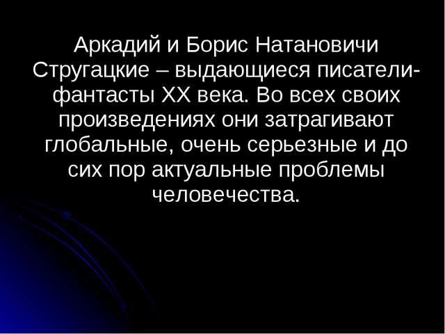 Аркадий и Борис Натановичи Стругацкие – выдающиеся писатели-фантасты XX века....