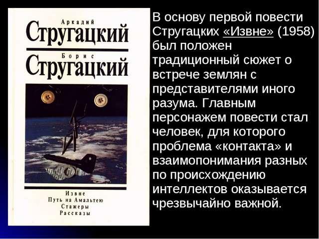 В основу первой повести Стругацких «Извне» (1958) был положен традиционный сю...