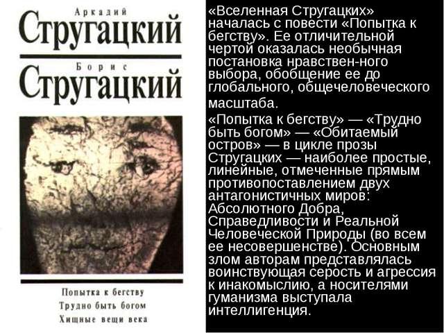 «Вселенная Стругацких» началась с повести «Попытка к бегству». Ее отличительн...