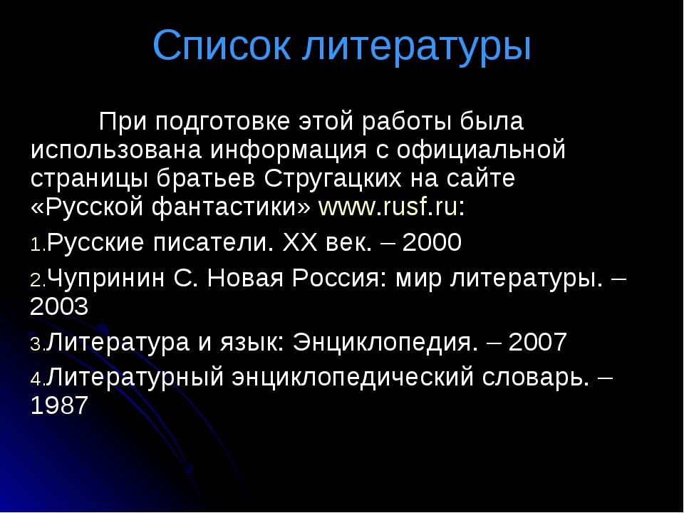 Список литературы При подготовке этой работы была использована информация с...