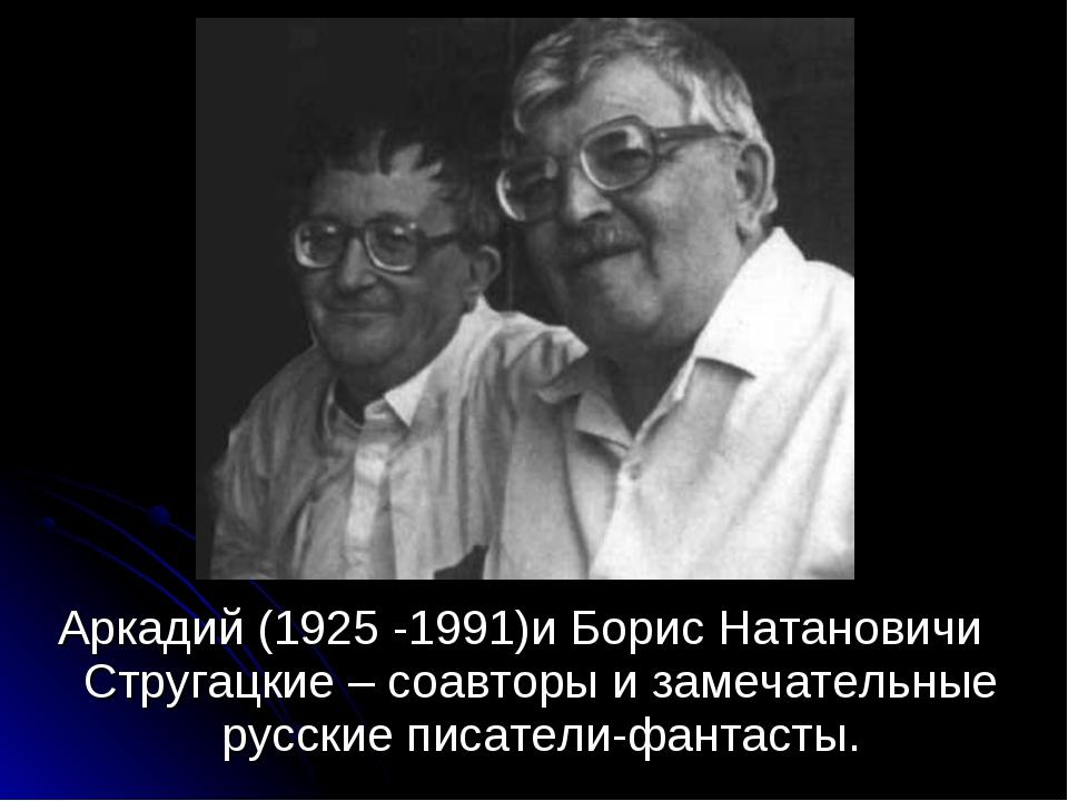 Аркадий (1925 -1991)и Борис Натановичи Стругацкие – соавторы и замечательные...