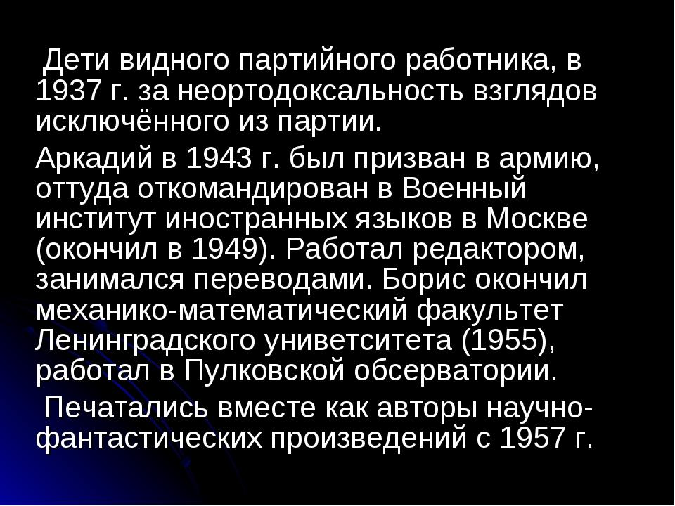 Дети видного партийного работника, в 1937 г. за неортодоксальность взглядов...