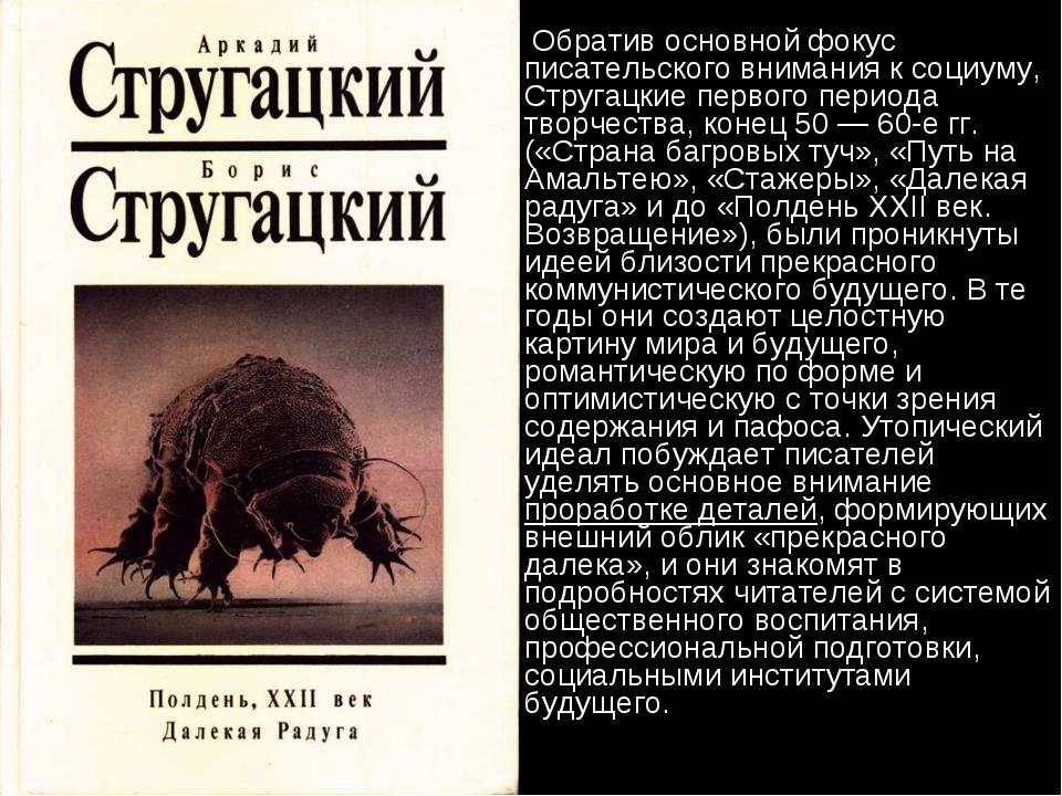 Обратив основной фокус писательского внимания к социуму, Стругацкие первого...