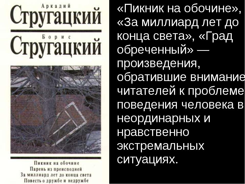 «Пикник на обочине», «За миллиард лет до конца света», «Град обреченный» — пр...
