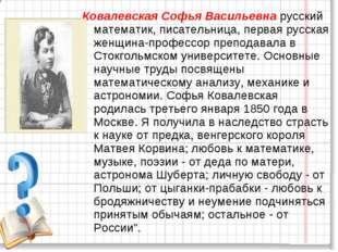 Ковалевская Софья Васильевнарусский математик, писательница, первая русская