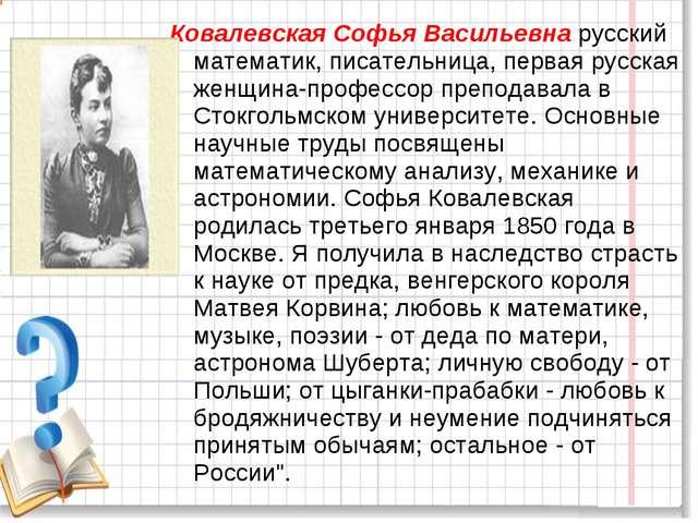 Ковалевская Софья Васильевнарусский математик, писательница, первая русская...