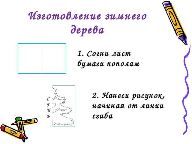 Изготовление зимнего дерева 1. Согни лист бумаги пополам 2. Нанеси рисунок, н...