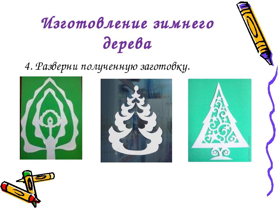 Изготовление зимнего дерева 4. Разверни полученную заготовку.