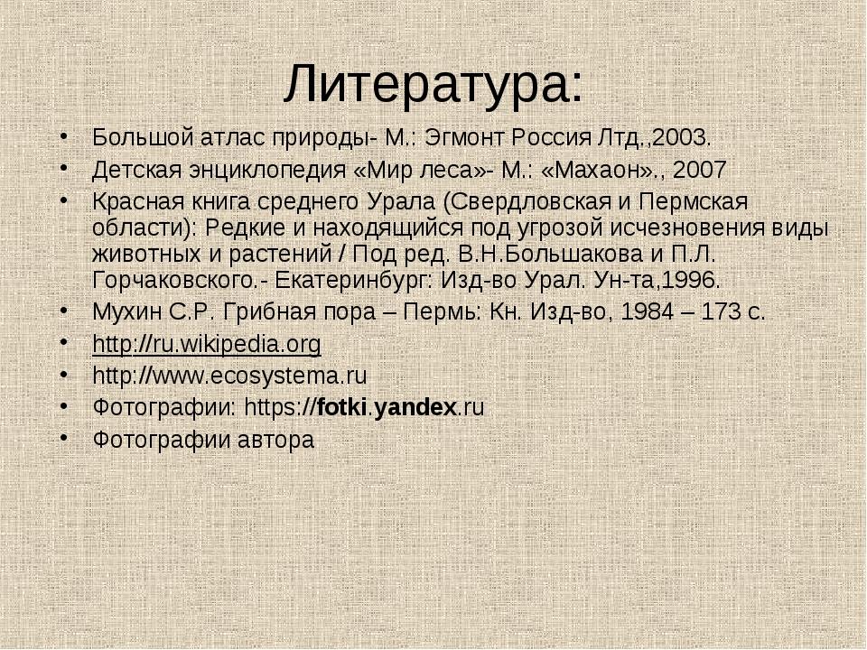 Литература: Большой атлас природы- М.: Эгмонт Россия Лтд.,2003. Детская энцик...