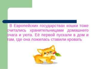 В Европейских государствах кошки тоже считались хранительницами домашнего оч