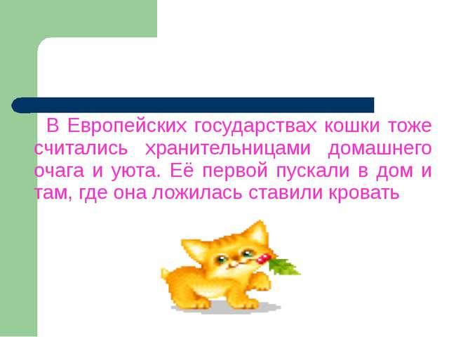 В Европейских государствах кошки тоже считались хранительницами домашнего оч...