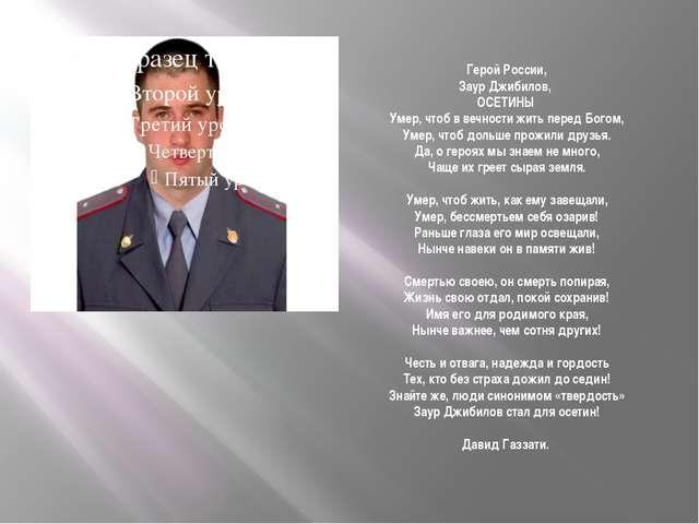 Герой России, Заур Джибилов, ОСЕТИНЫ Умер, чтоб в вечности жить перед Богом,...