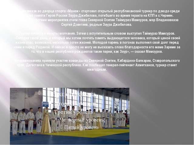 Владикавказе во дворце спорта «Манеж» стартовал открытый республиканский турн...