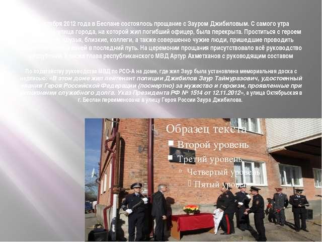 24 октября 2012 года в Беслане состоялось прощание с Зауром Джибиловым. С сам...