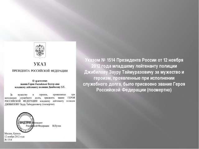 Указом № 1514 Президента России от 12 ноября 2012 года младшему лейтенанту по...