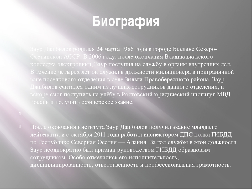 Биография Заур Джибилов родился 24 марта 1986 года в городе Беслане Северо-Ос...
