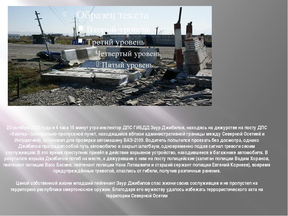 23 октября 2012 года в 4 часа 15 минут утра инспектор ДПС ГИБДД Заур Джибилов...