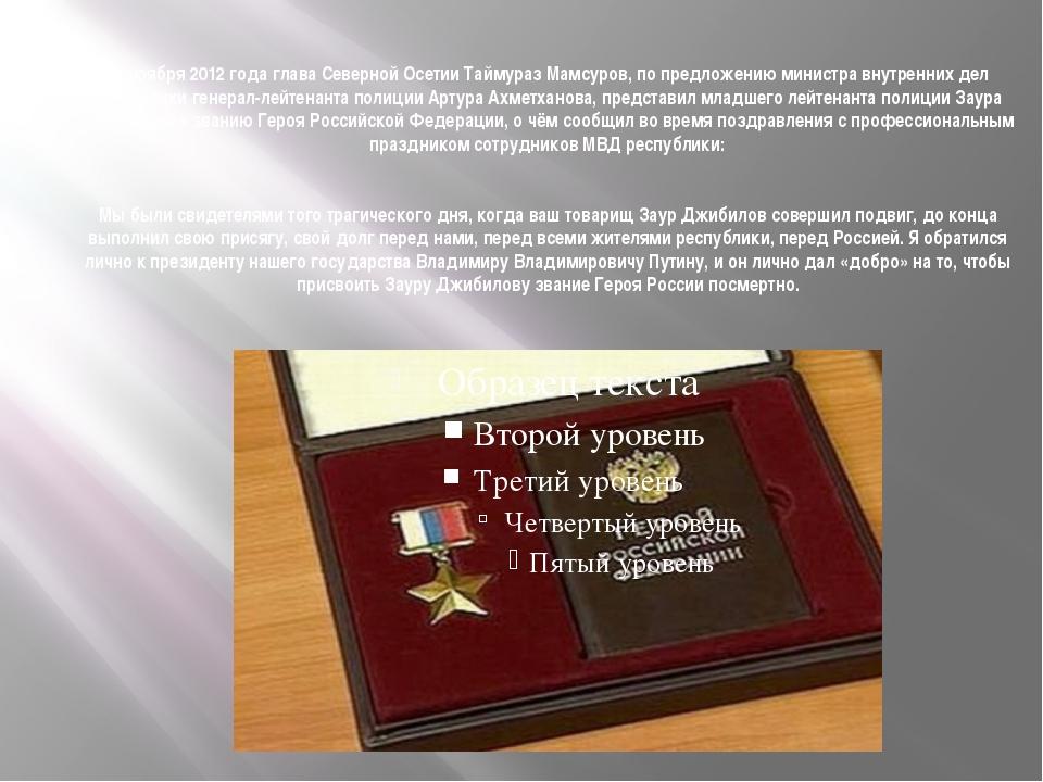 11 ноября 2012 года глава Северной Осетии Таймураз Мамсуров, по предложению м...