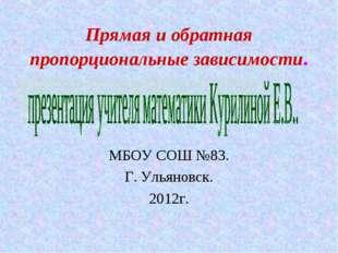 Прямая и обратная пропорциональные зависимости. МБОУ СОШ №83. Г. Ульяновск. 2