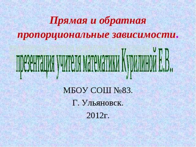 Прямая и обратная пропорциональные зависимости. МБОУ СОШ №83. Г. Ульяновск. 2...