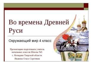 Во времена Древней Руси Окружающий мир 4 класс Презентацию подготовила учител