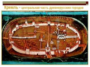 Кремль - центральная часть древнерусских городов